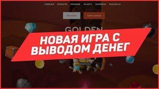 Заработок денег на играх в интернете | Обзор игры Golden-mine