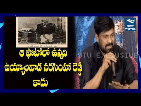 Megastar Chiranjeevi About Uyyalawada Narasimha Reddy Photo | New Waves