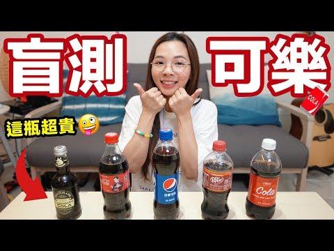美國的可樂比較好喝嗎?! 讓滴妹心情很好的盲測!  ♥ 滴妹