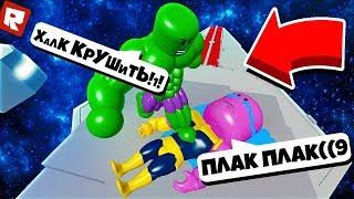 МСТИТЕЛИ ПРОТИВ ТАНОСА! | Roblox