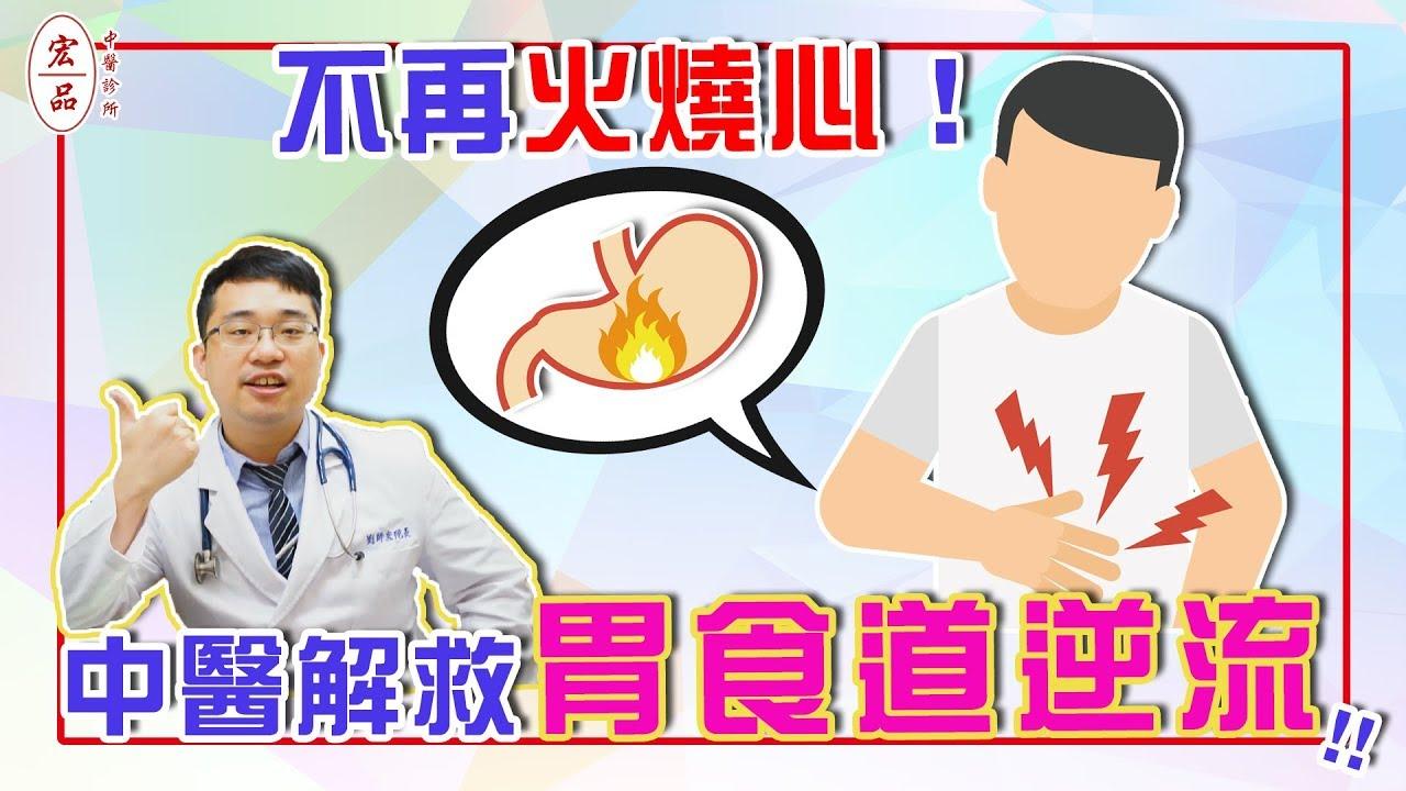 【不再火燒心!中醫解救胃食道逆流!】|宏品中醫劉師宏 - YouTube