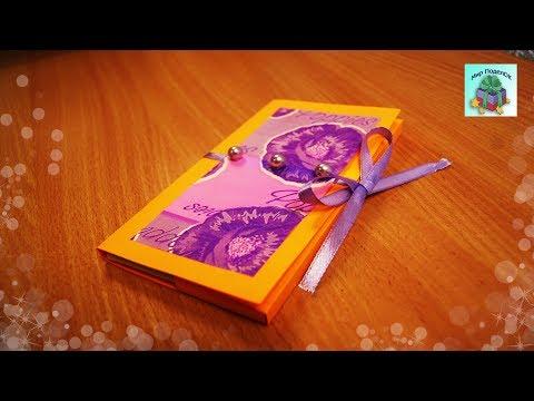 КАК СДЕЛАТЬ УПАКОВКУ ДЛЯ ШОКОЛАДКИ СВОИМИ РУКАМИ ЗА 5 МИНУТ. Chocolate Packaging. (DIY, Handmade).