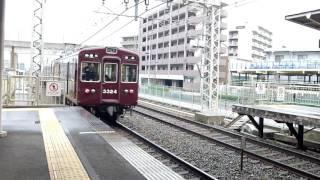 阪急3300系南茨城発車&5300系到着!