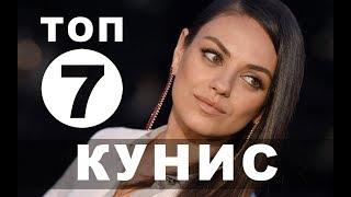 Фильмы с Милой Кунис | Топ - 7