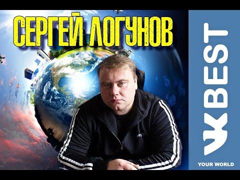 СЕРГЕЙ ЛОГУНОВ-ПРОСТИ Я УХОЖУ