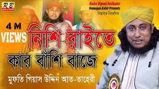 Download নিশি রাইতে কার বাঁশী বাজে। গিয়াস উদ্দিন আত্বতাহেরী Nishi Raite Kar Bashi baje By Giyas Uddin taheri
