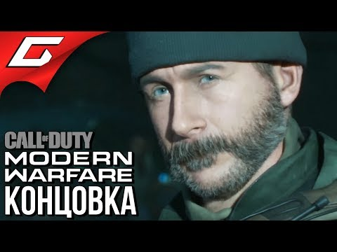 CALL Of DUTY: Modern Warfare (2019) ➤ ФИНАЛ \ КОНЦОВКА