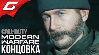 фИНАЛ Call of Duty Modern Warfare 3 Прах к праху   прохождение