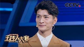 [2019主持人大赛]引经据典、侃侃而谈 尹颂完成两首经典作品的自然过渡| CCTV