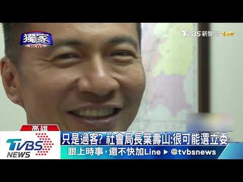 韓小內閣變數多 多位代理、局長傳選立委