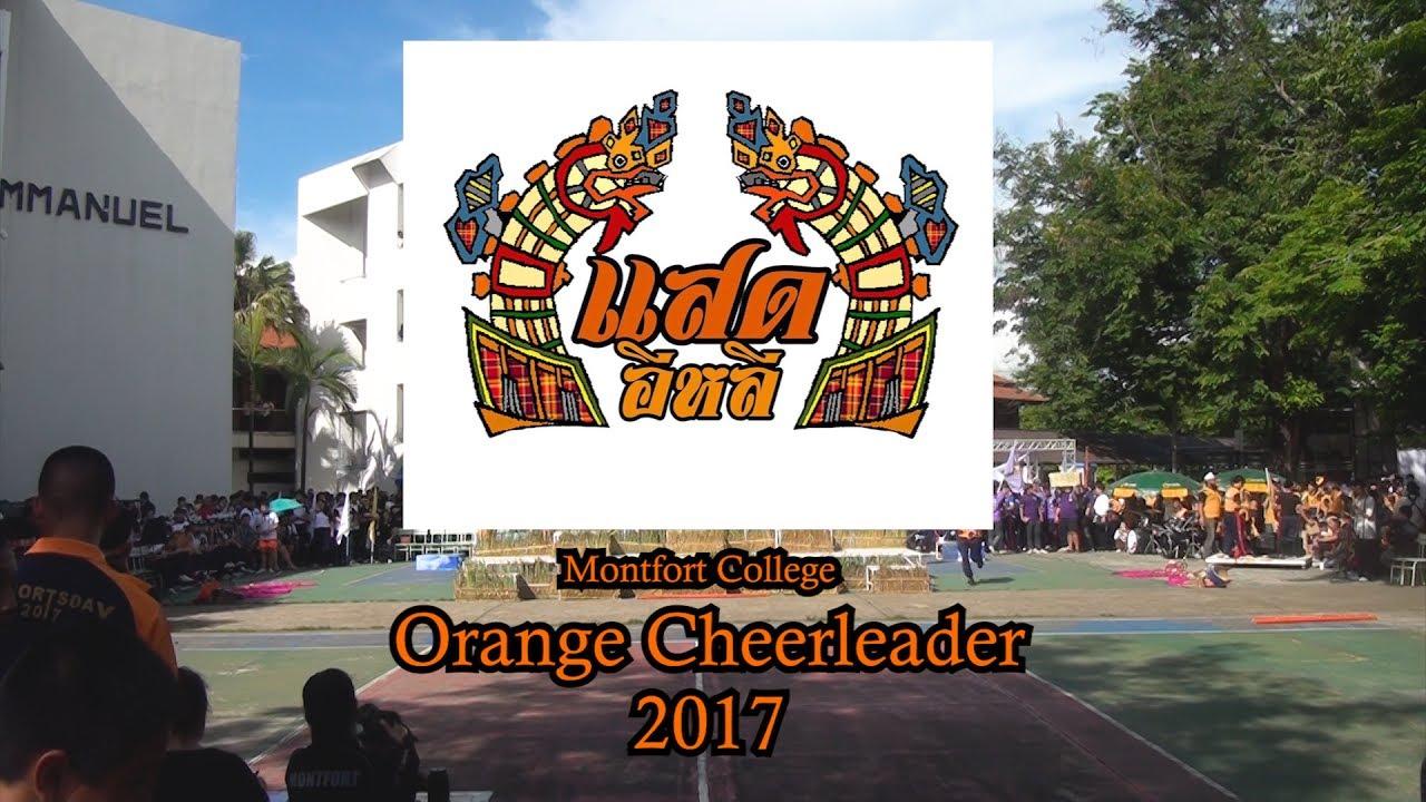หลีดสัญจรมงฟอร์ต 2560 - สีส้ม [ MC Orange Cheerleader 2017 ]