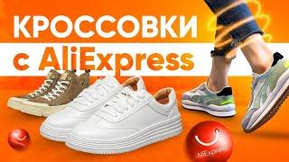 Aliexpress шопинг