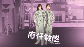 95 Society (Yi Yan & Ning Lee) - 廢仔敏感 Fai Jai Allergy (Official Audio)