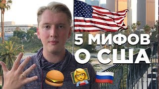5 СТЕРЕОТИПОВ О США И АМЕРИКАНЦАХ | МИФЫ ОБ АМЕРИКЕ