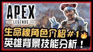 《Apex 英雄 Apex Legends》生命線角色介紹  使用心得技能分析❗❗  英雄故事背景介紹  ????新手向介紹影片