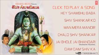 Enjoy Full Audio Song juke Box from our Superhit Album Shiv Aradhana by Anuradha Paudwal (Subscribe: http://www.youtube.com/tseriesbhakti) Singer: ...