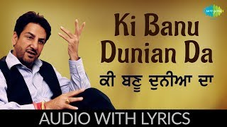 ki-banu-duniya-da-with-gurdaas-maan-charanjit-ahuja-duniya-mela-do-din-da