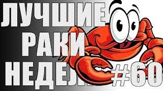 ЛРН выпуск №60. STRV ВОЗВРАЩАЕТ ДОЛЖОК! [Лучшие Раки Недели]