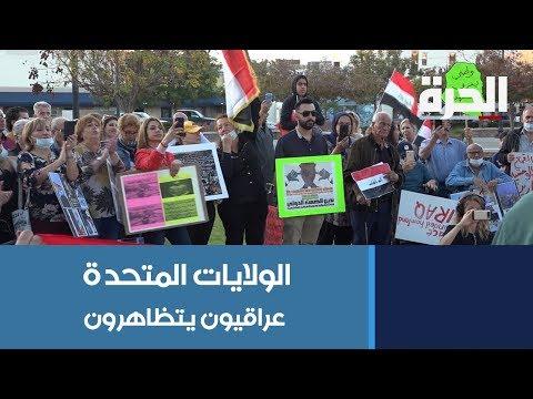 مغتربون عراقيون يتظاهرون في كاليفورنيا  - 00:57-2019 / 11 / 12