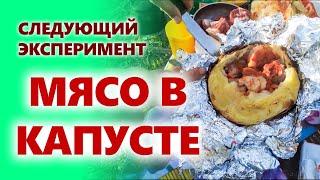theBest ЭКСПЕРИМЕНТ Духовой Печ На Природе
