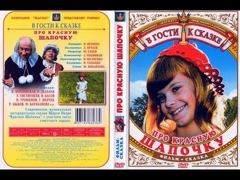 Песня Красной Шапочки; из фильма: Про Красную Шапочку.. (1977)