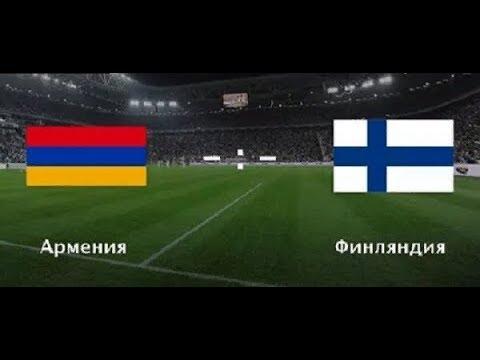 АРМЕНИЯ-ФИНЛЯНДИЯ | Чемпионат Европы 2020