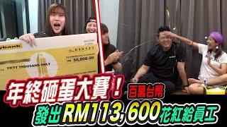 年終砸蛋大賽! 無預警發出RM113,500(百萬台幣) 花紅給員工,他們的反應...加碼獎金讓他們都瘋了!?(Jeff & Inthira)