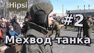 Военная форма ВС РФ Репортаж Hipsi