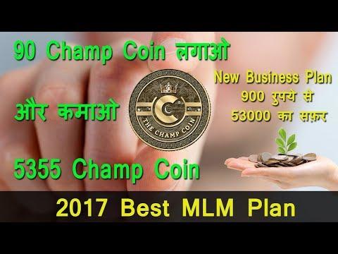 New MLM Business Plan 2017 - जो आपको बना सकता है अमीर
