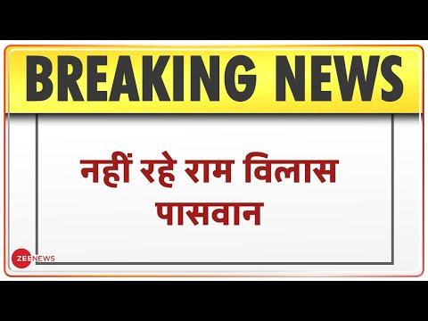 नहीं रहे Ram Vilas Paswan | Breaking News | Ram Vilas Paswan Passes Away | Chirag Paswan Tweets