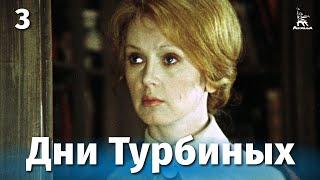 дни Турбиных 3 серия