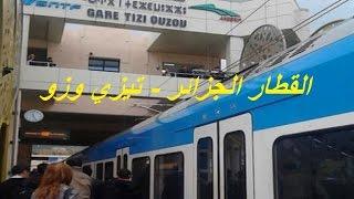 خط القطار الجزائر - تيزي وزو - طلعي يدشن القطار الكهربائي الرابط بين الثنية وتيزي وزو