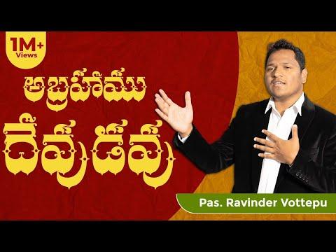 ABRAHAMU DEVUDAVU (అబ్రాహము దేవుడవు)Latest telugu Christian song 2018 by Pastor Ravinder Vottepu