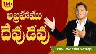 Video ABRAHAMU DEVUDAVU (SONG)- అబ్రాహము దేవుడవు by Pastor Ravinder Vottepu download MP3, 3GP, MP4, WEBM, AVI, FLV Juni 2018