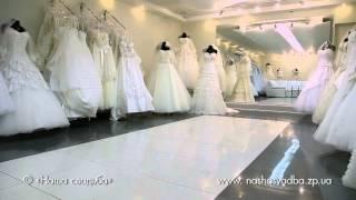«COMPLICITE». Свадебный салон. Бутик свадебной и вечерней моды. Запорожье