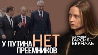 Виктория Гарсия-Берналь. Как устроены российские элиты