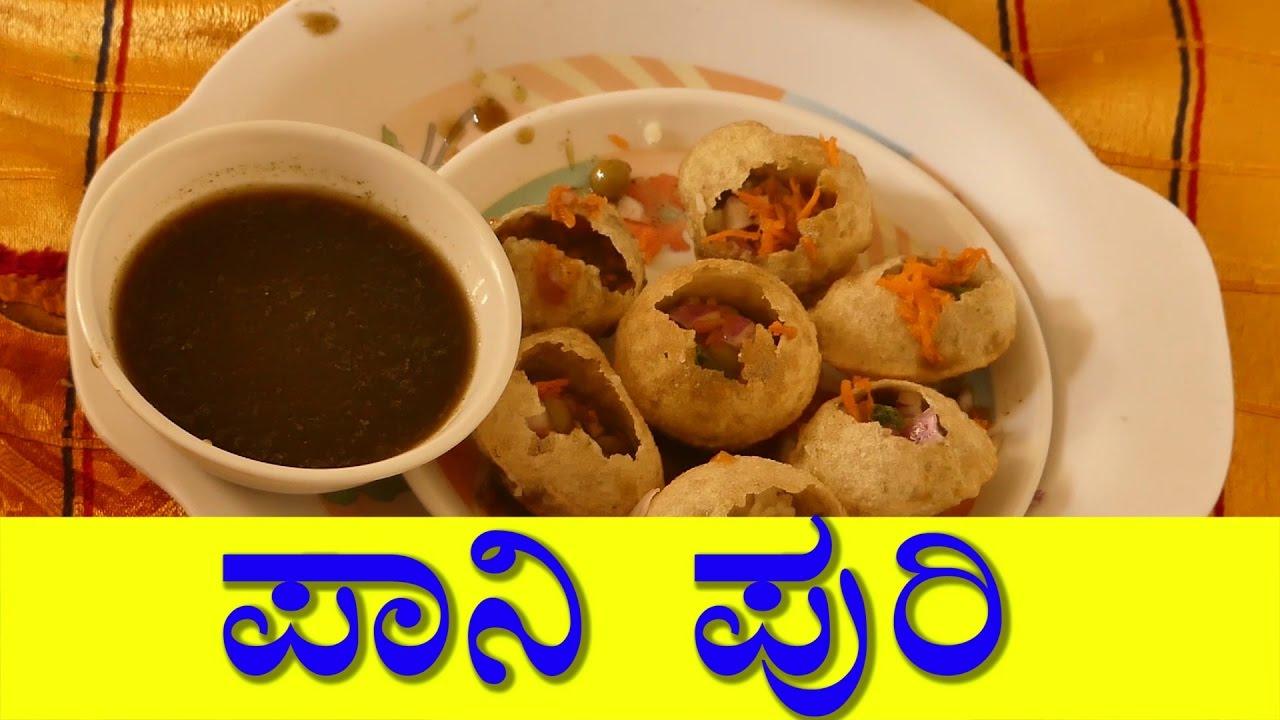 Pani puri recipe in kannada indian chat recipe indian street pani puri recipe in kannada indian chat recipe indian street food home made pani puri youtube forumfinder Images