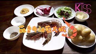 蒜香牛油煎大蝦|型男主廚阿龍|【型廚煮場】Ep.10