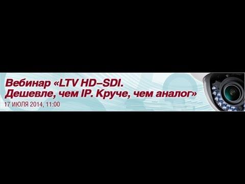 CVBS. IP. HD SDI. HD CVI. HD TVI. AHD. Что выбрать?