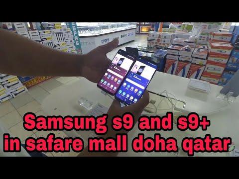S9 And S9 Plus Price In Doha Qatar 🇶🇦 Safare Mall 2018