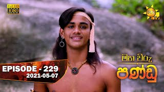 Maha Viru Pandu | Episode 229 | 2021-05-07 Thumbnail