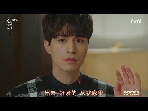 鬼怪EP3李棟旭Part(5/11)陰間使者CUT♥LOVE棟♥ - YouTube