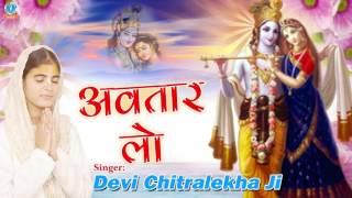 Avtar Lo !! अवतार लो !! Superhit Krishna Devotional Song 2016 !! Devi Chitralekhaji