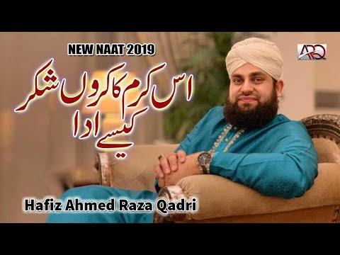 New Ramzan Naat 2019 - Hafiz Ahmed Raza Qadri - Is Karam Ka Karoon Shukar Kaise Ada