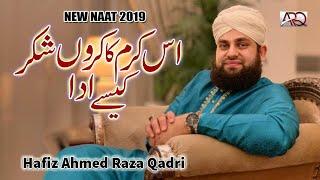 Cover images New Ramzan Naat 2019 - Hafiz Ahmed Raza Qadri - Is karam ka karoon shukar kaise ada