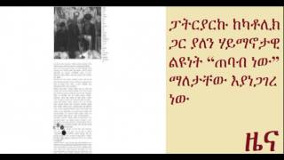 Abune Mathias of Ethiopia about the difference between Ethiopian Orthodox and Catholic