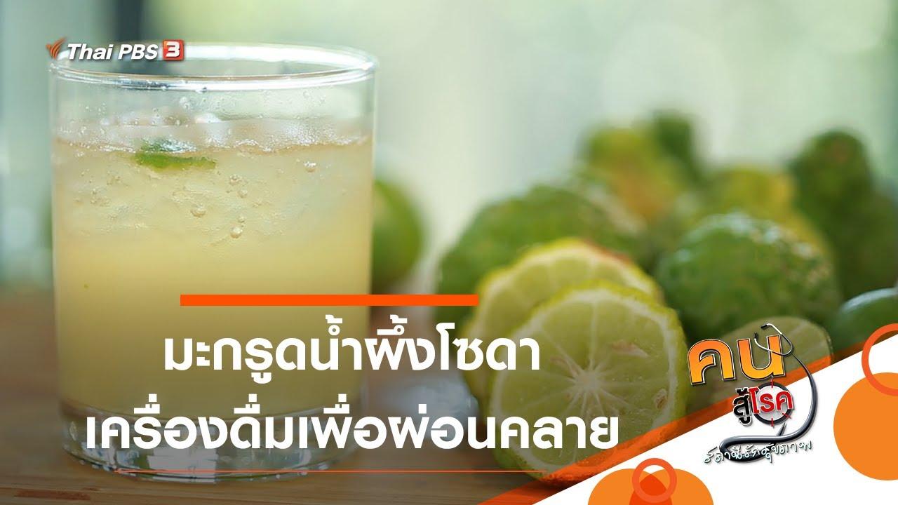 มะกรูดน้ำผึ้งโซดา เครื่องดื่มเพื่อผ่อนคลาย : กินดี อยู่ดี กับหมอพรเทพ (22 ม.ค. 64)