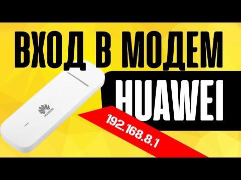 Вход 192.168.8.1 в Личный Кабинет Huawei - Как Настроить Модем-Роутер Huawei E8372