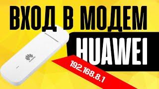 Вхід 192.168.8.1 в Особистий Кабінет Huawei - Як Налаштувати Модем-Роутер Huawei E8372