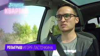 Розыгрыш Игоря Ласточкина КВАРТАЛ 95 ЛУЧШЕЕ